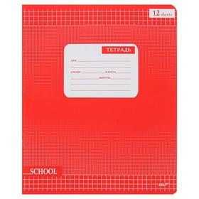 """Тетрадь 12 листов в клетку """"Школьная красная"""", обложка мелованный картон, блок №2 белизна 75%"""