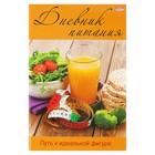 Дневник питания-2 А5, 48 листов на скрепке, обложка мелованный картон, глянцевая ламинация