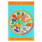 Дневник питания-3 А5, 48 листов на скрепке, обложка мелованный картон, глянцевая ламинация