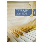 """Тетрадь для нот А4, 16 листов """"Золотые клавиши"""" обложка мелованный картон"""