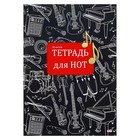 """Тетрадь для нот А4, 16 листов """"Музыкальные инструменты"""" обложка мелованный картон"""