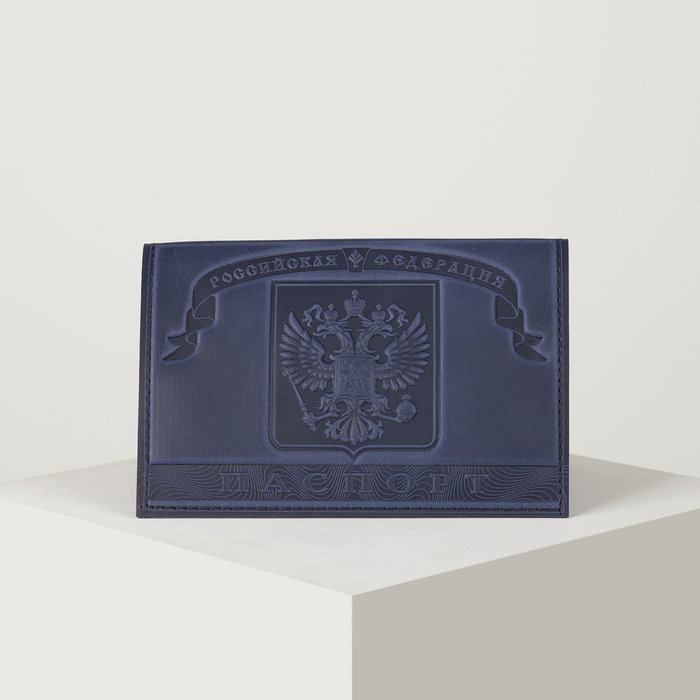 Обложка для паспорта, герб, цвет тёмно-синий