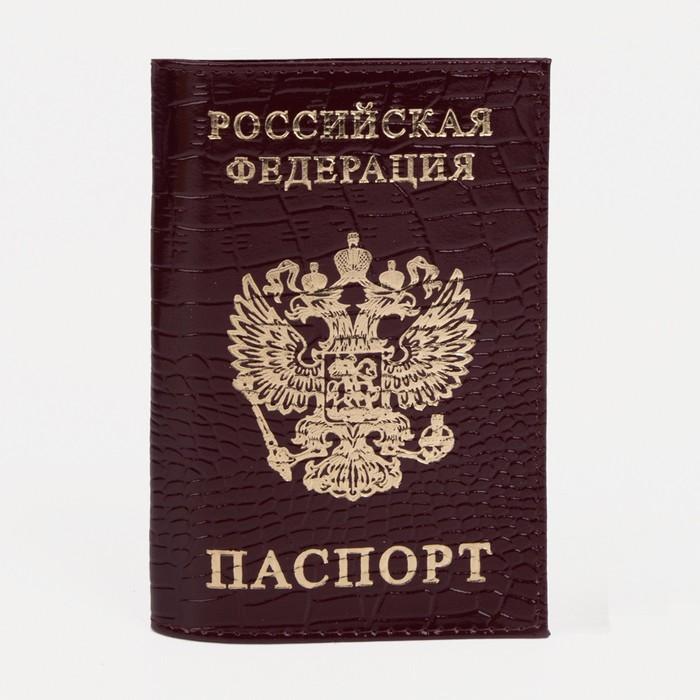 Обложка для паспорта, крокодил, цвет бордовый
