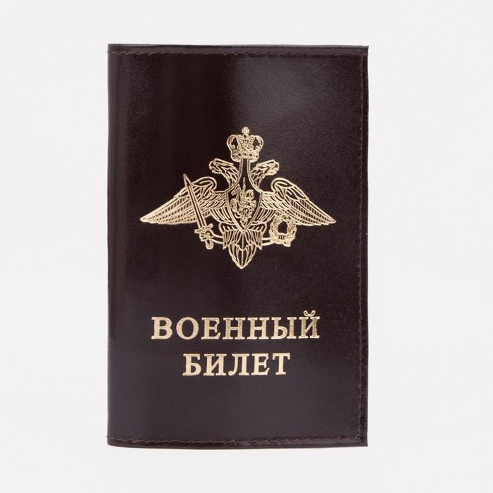 Обложка для военного билета, шик, цвет коричневый