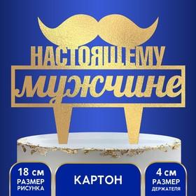 Украшение для торта «Настоящему мужчине» - фото 7259268
