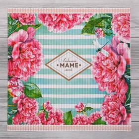 Салфетка на стол «Любимой маме», 36 см × 31 см