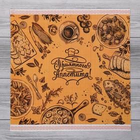 Салфетка на стол «Приятного аппетита», 36 см × 31 см