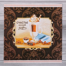 Салфетка на стол «Счастье пахнет кофе», 36 см × 31 см