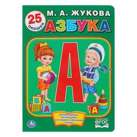 Книжка с окошками «Азбука». Жукова М. А.