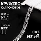 Кружево капроновое, 10мм, 10±1м, цвет белый