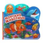 Книга-пищалка для ванны с закладками. Морские животные (14*14см. 8стр)