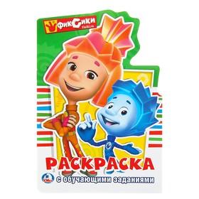 Развивающая раскраска с вырубкой в виде персонажа «Фиксики»