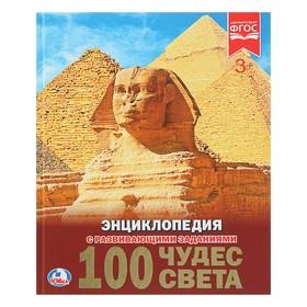 Энциклопедия с развивающими заданиями «100 чудес света»
