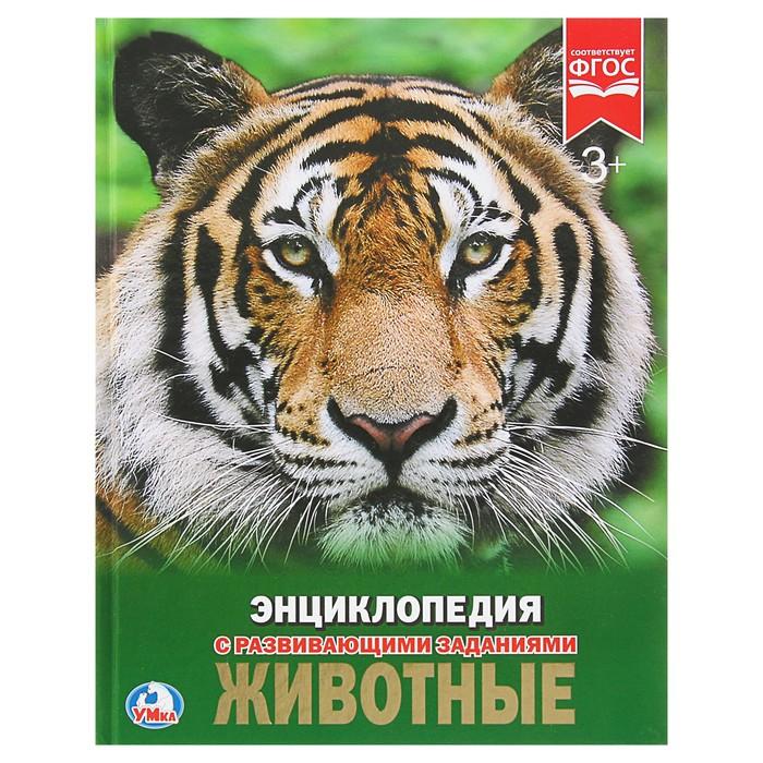 Энциклопедия с развивающими заданиями «Животные» - фото 965629