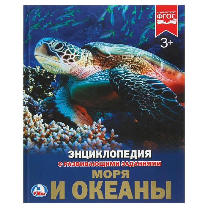 Энциклопедия с развивающими заданиями «Моря и океаны» - фото 965634