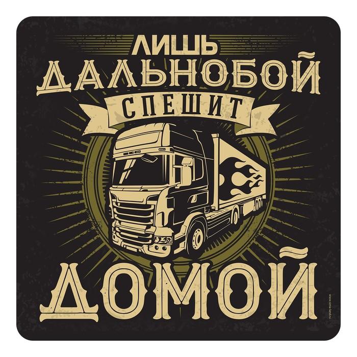 Наклейка на автомобиль «Дальнобой спешит домой»