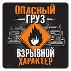 Наклейка на автомобиль «Опасный груз, взрывной характер»