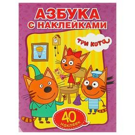 Обучающая раскраска с наклейками «Три кота. Учим азбуку и цифры»