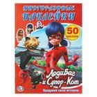 Активити «Леди баг и Супер-Кот», 50 многоразовых наклеек - фото 975801