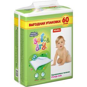 Детские пелёнки Helen Harper Soft&Dry, размер 40х60 60 шт.