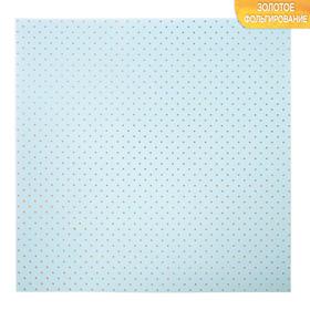 Бумага для скрапбукинга с фольгированием «Горошек», 10 листов, 30.5 × 30.5 см, 250 г/м