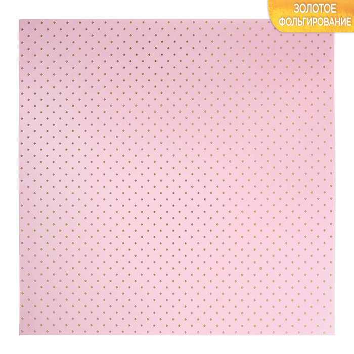 Бумага для скрапбукинга с фольгированием «Горох», 10 листов, 30.5 × 30.5 см, 250 г/м