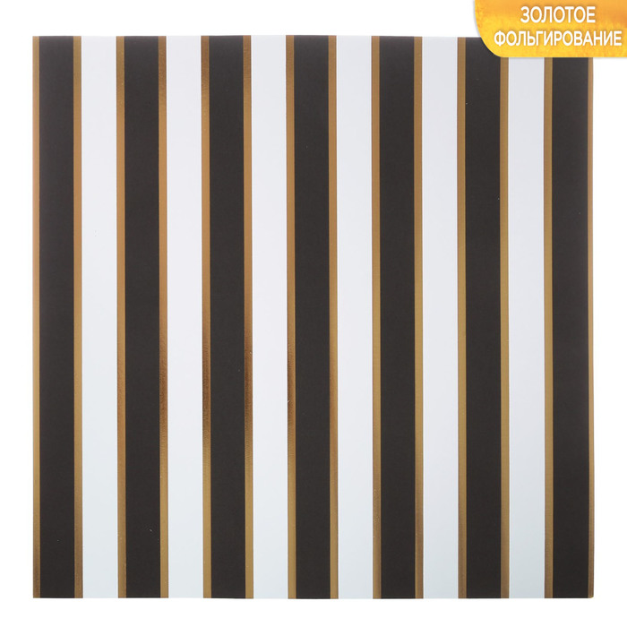 Бумага для скрапбукинга с фольгированием «Тёмные полосы», 10 листов, 30.5 × 30.5 см, 250 г/м