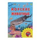 Книжка-раскраска с наклейками. Морские животные (А4, 12стр.)