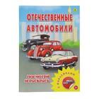 Книжка-раскраска с наклейками. Отечественные автомобили (А4, 12стр.)