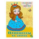 Раскраска для девочек. Принцессы во дворце