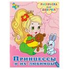 Раскраска для девочек. Принцессы и их любимцы