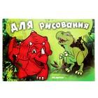 """Блокнот для рисования А4, 20 листов на скрепке Calligrata """"Динозаврики"""", блок 80г/м2"""