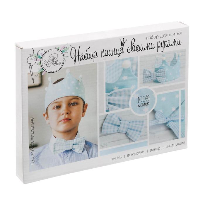 Набор принца «Радость светлого дня», набор для шитья, 12 × 16 × 2 см - фото 692495