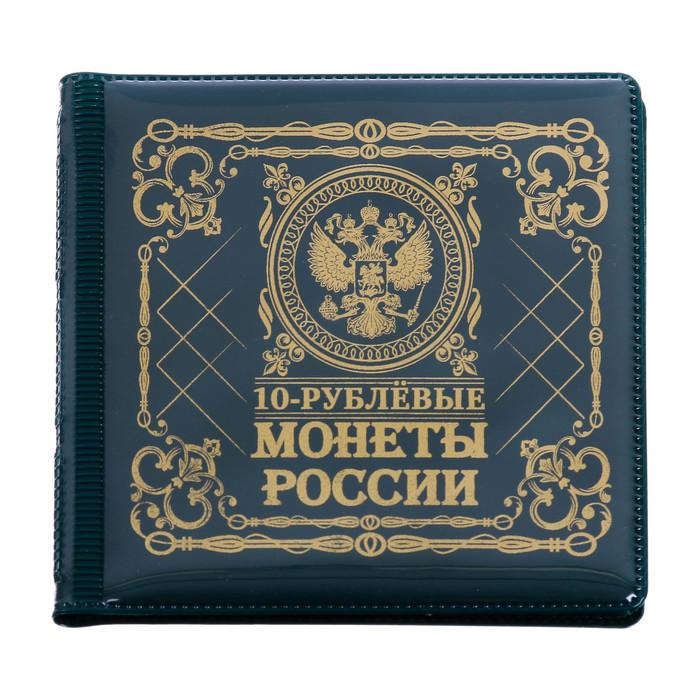 """Альбом для монет мини """"10 рублевые монеты"""" - фото 447545054"""