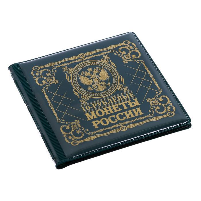 """Альбом для монет мини """"10 рублевые монеты"""" - фото 447545057"""