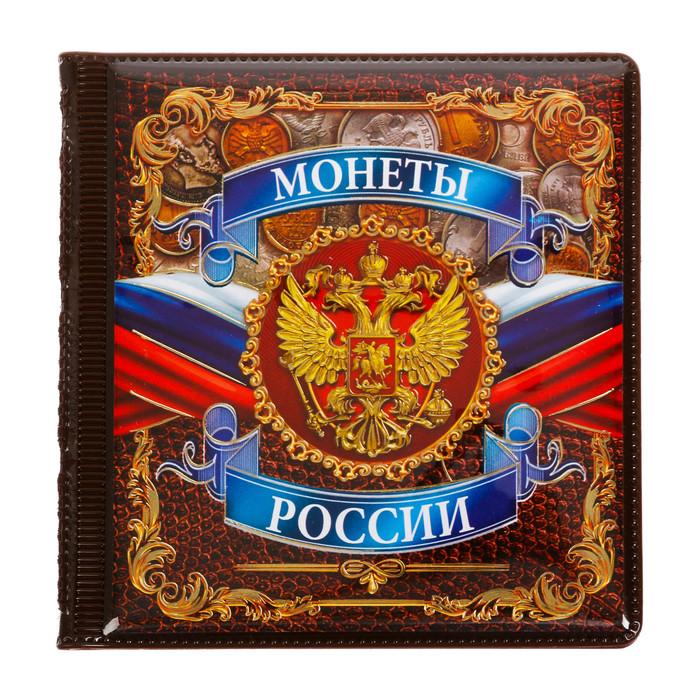 """Альбом для монет мини с вставкой """"Монеты России"""""""