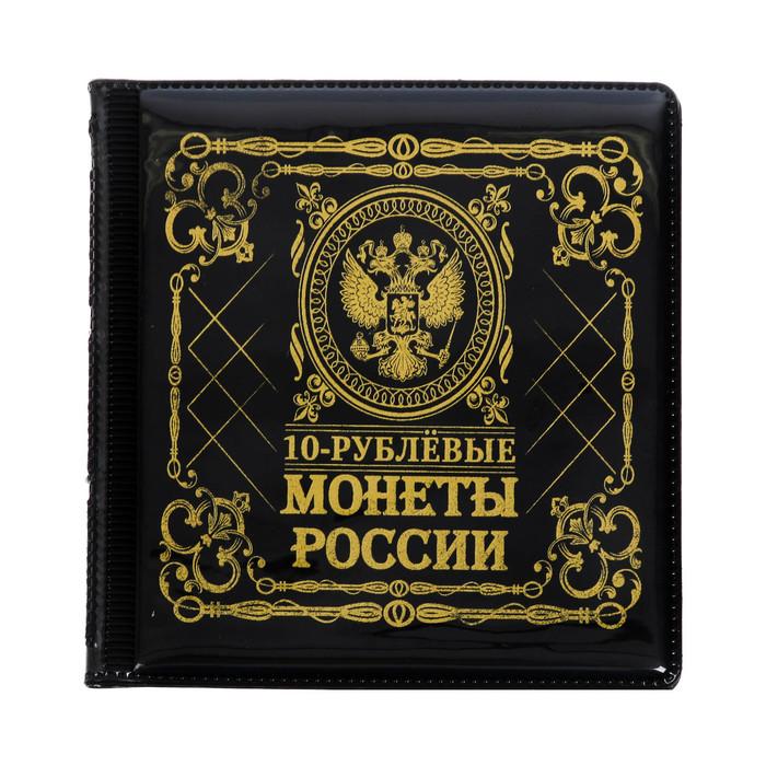 """Альбом для монет мини """"10 рублевые монеты"""""""