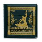 """Альбом для монет мини """"Коллекционные монеты"""""""