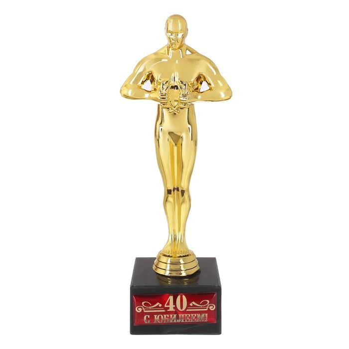 """Оскар """"С юбилеем 40"""""""