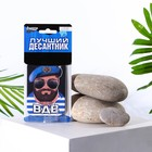 """Flavour in the car """"the Best commando"""", Gornaya prokhlada"""