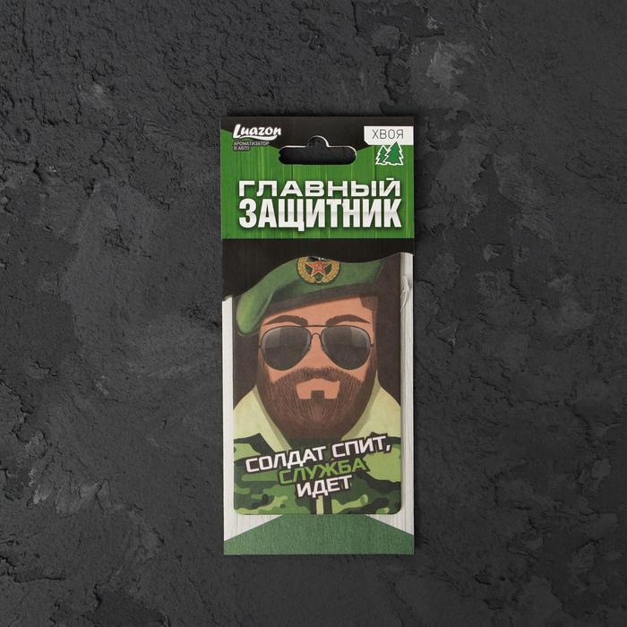 Ароматизатор в авто «Главный защитник», зеленый чай 7,1 х 12,6 см - фото 7411820
