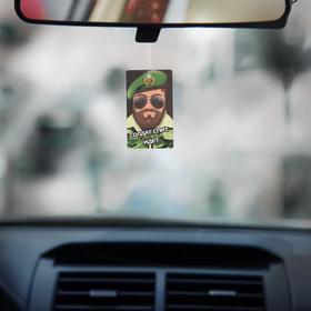 Ароматизатор в авто «Главный защитник», зеленый чай 7,1 х 12,6 см - фото 7411822