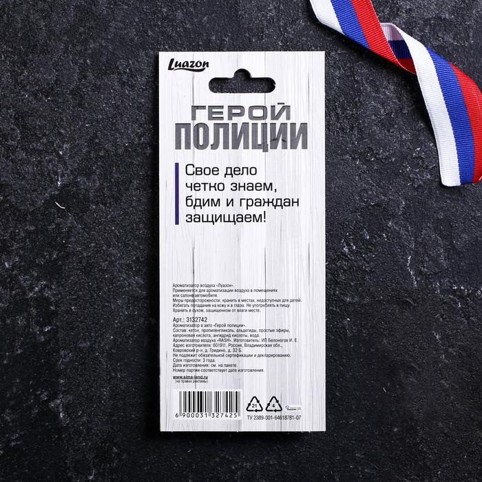 """Ароматизатор в авто """"Герой полиции"""", черный лед"""