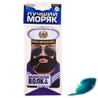 """Ароматизатор в авто """"Лучший моряк"""", океан"""
