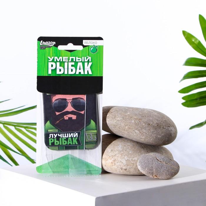 """Ароматизатор в авто """"Умелый рыбак"""", яблоко"""