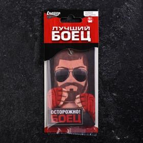 """Ароматизатор в авто """"Лучший боец"""", новая машина"""