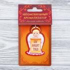 "Ароматизатор бумажный ""Бог любит тебя"" (ангел), 4,4 х 7 см"