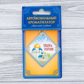 "Ароматизатор бумажный ""Спаси и сохрани"" (храм), 6,9 х 6,9 см"