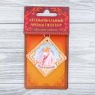 "Ароматизатор бумажный ""Спаси и сохрани"" (ангел), 6,9 х 6,9 см"