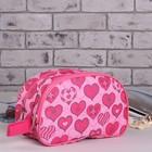 Косметичка дорожная «Сердечки», отдел на молнии, цвет розовый